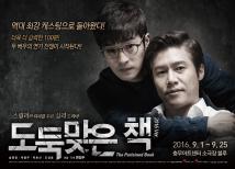 [연극] '도둑맞은 책' 초대 이벤트