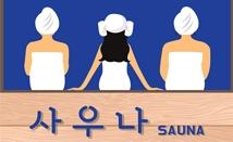 [연극] '사우나' 초대 이벤트