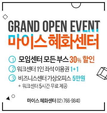 GRAND OPEN EVENT