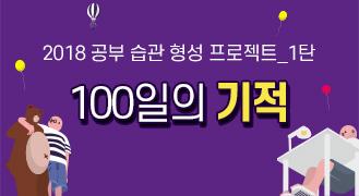 100일의 기적