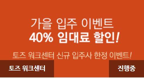 신규 입주사 40% 임대료 할인!