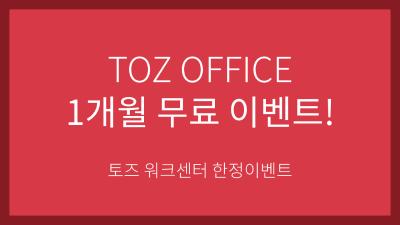 사무실 2+1 무료 이벤트